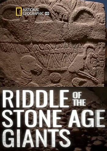 Загадки исполинов каменного века