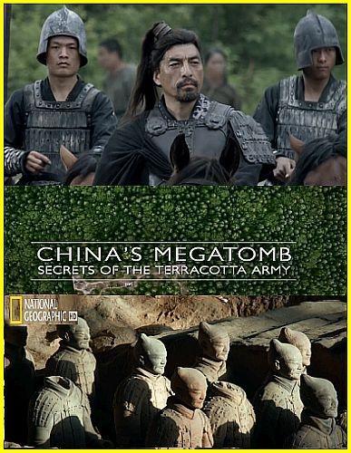Китайская мегагробница. Секреты терракотовой армии