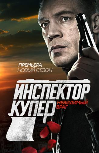 Инспектор Купер. Невидимый враг (2017)