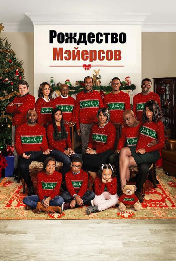Рождество Мэйерсов