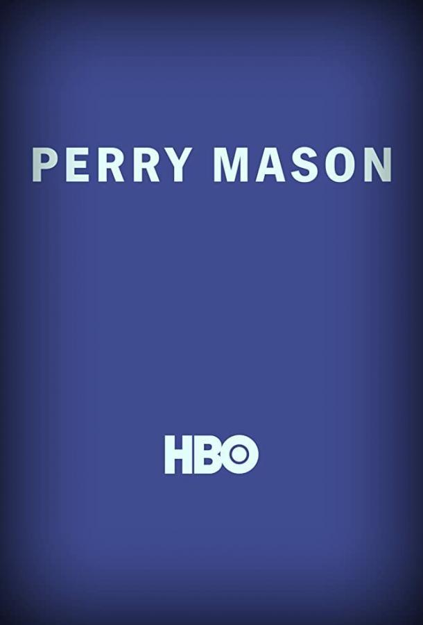 Перри Мэйсон (2020)