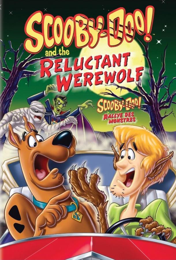 Скуби-Ду и упорный оборотень / Scooby-Doo and the Reluctant Werewolf (1988)
