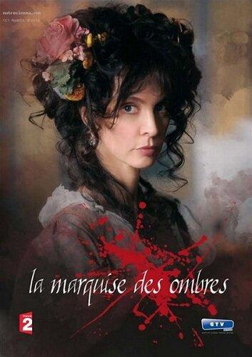 Маркиза тьмы / La marquise des ombres (2010)