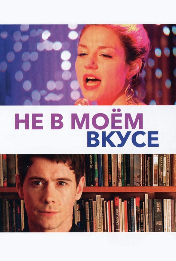 Не в моём вкусе / Pas son genre (2013)