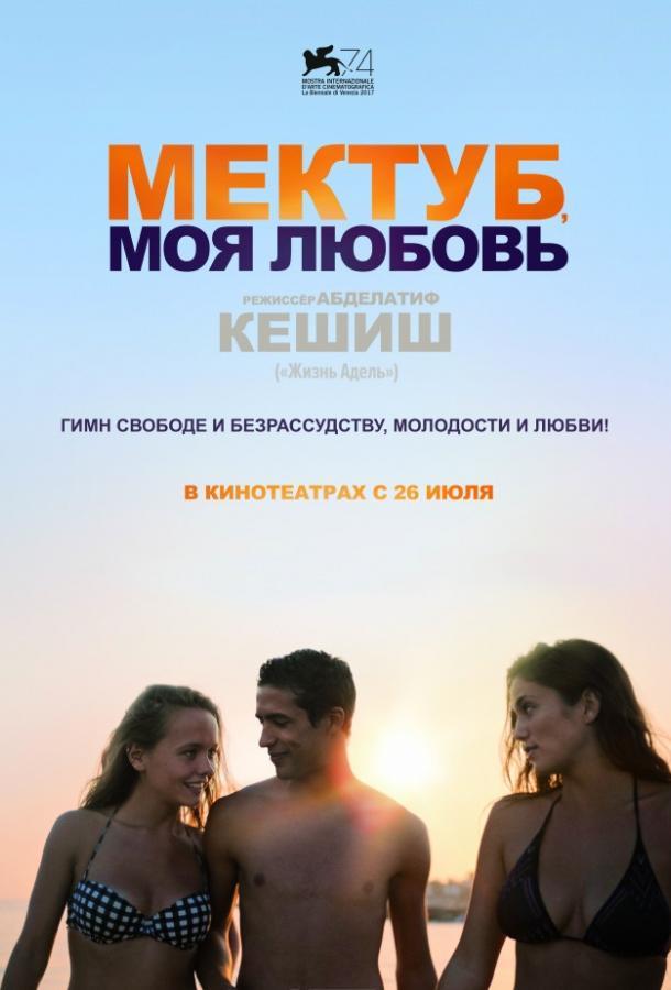 Мектуб, моя любовь