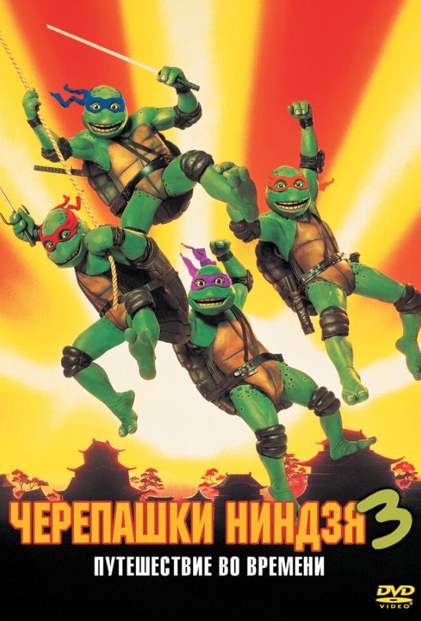 Черепашки-ниндзя 3 (1992)