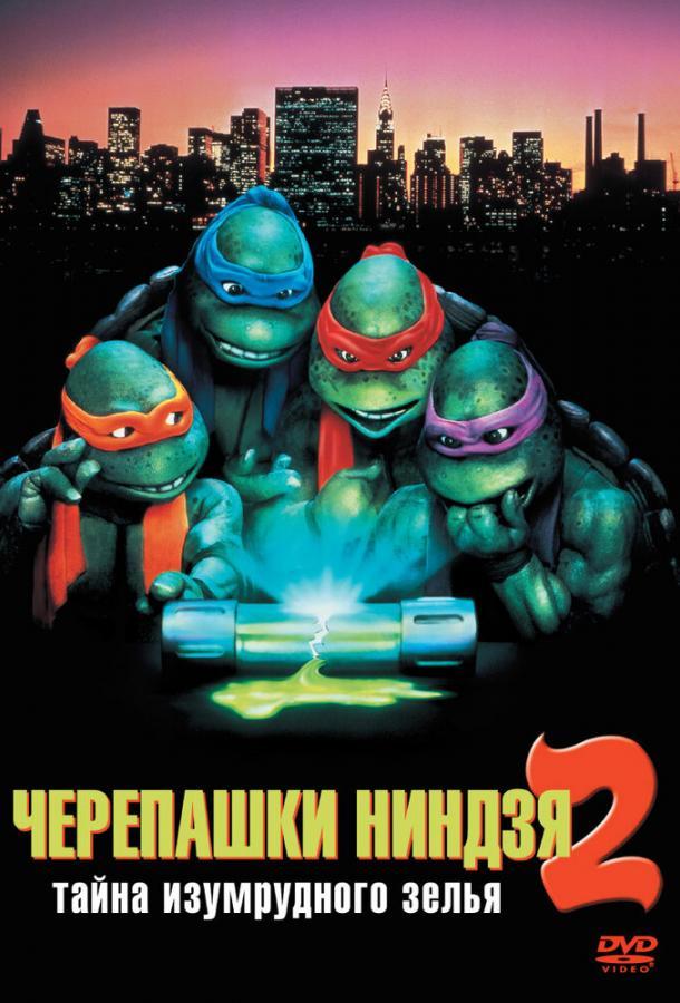 Черепашки-ниндзя 2: Тайна изумрудного зелья / Teenage Mutant Ninja Turtles II: The Secret of the Ooze (1991)