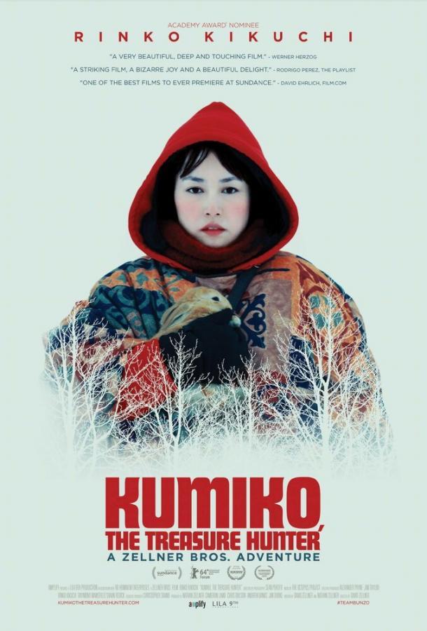 Кумико – охотница за сокровищами / Kumiko, the Treasure Hunter (2014)