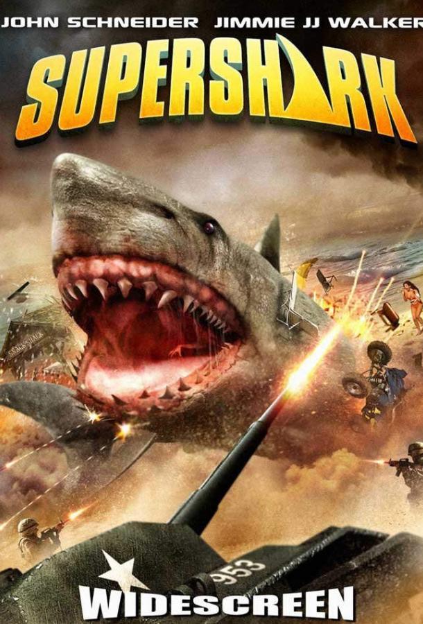 Супер-акула (2011) смотреть онлайн
