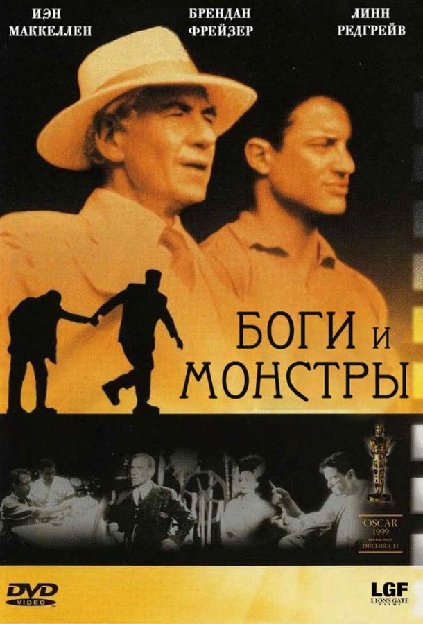 Боги и монстры / Gods and Monsters (1998)