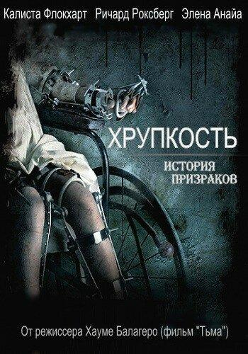 Хрупкость (2005)