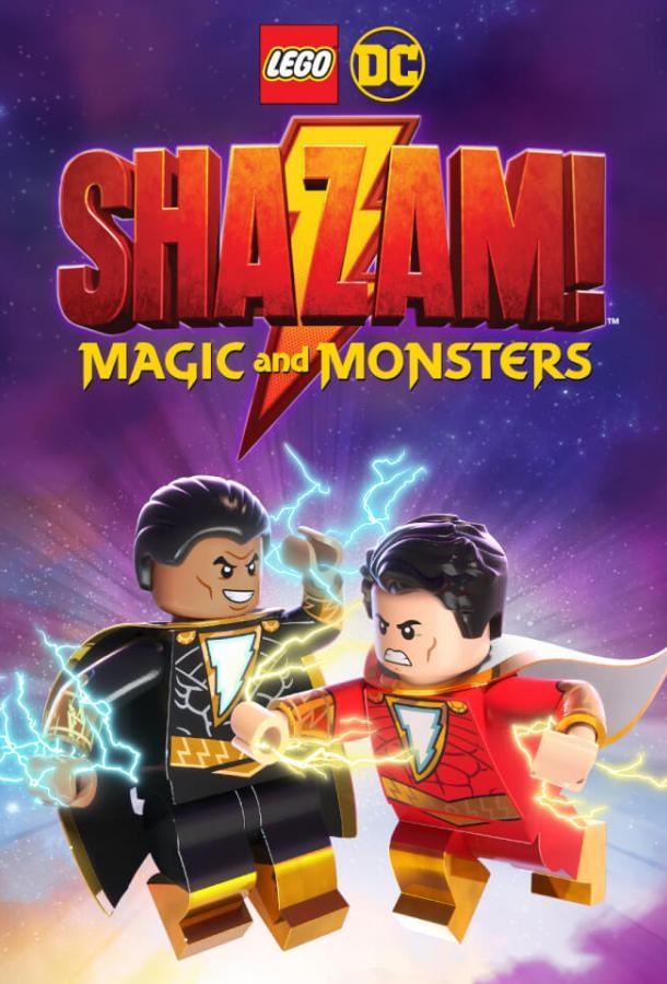 LEGO DC: Shazam - Magic & Monsters 2020 смотреть онлайн в хорошем качестве