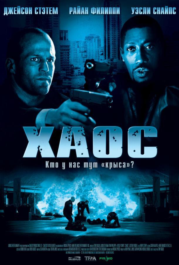 Хаос / Chaos (2005)