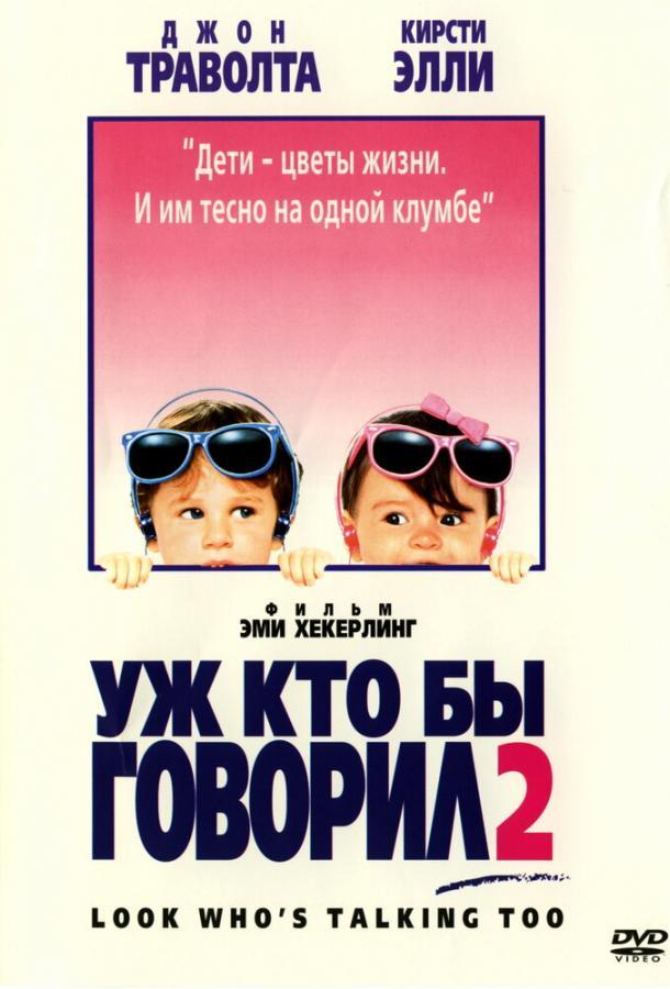 Уж кто бы говорил 2 / Look Who's Talking Too (1990)