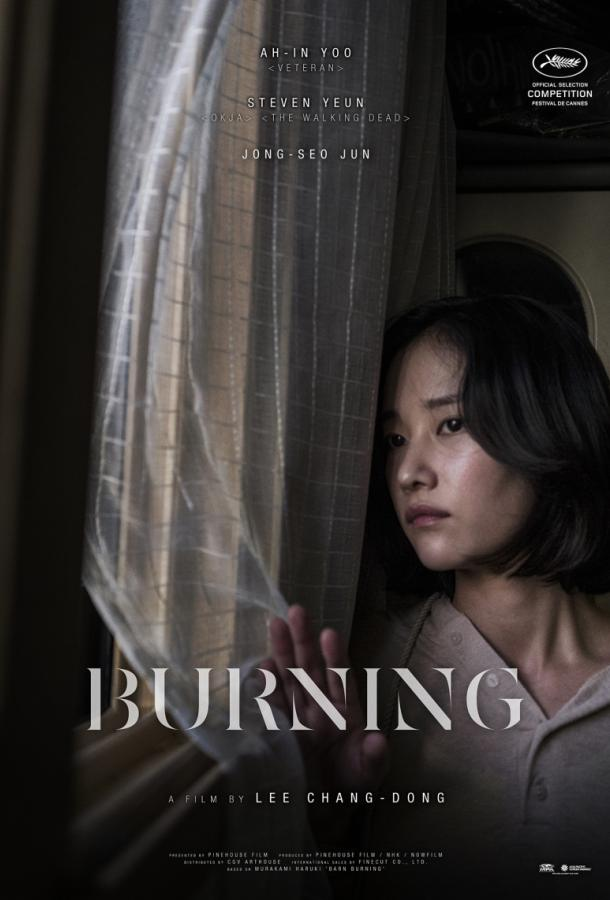Пылающий / Beoning (2018)
