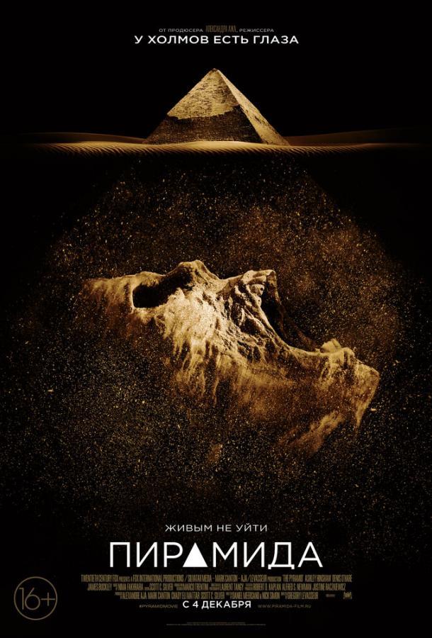Пирамида / The Pyramid (2014)