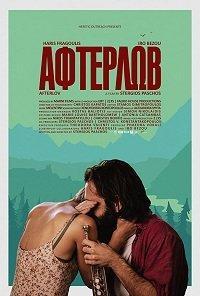 Вернуть любовь (2016)