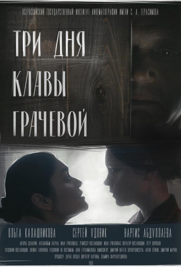 Три Дня Клавы Грачевой / Tri Dnya Klavy Grachevoy (2018)