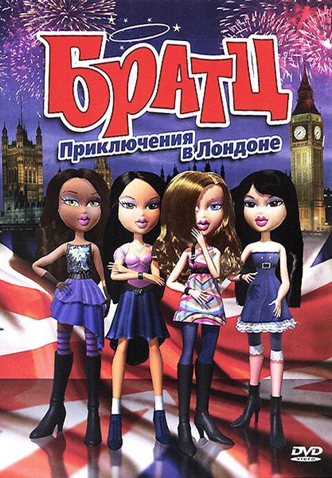 Братц: Приключения в Лондоне / Bratz (2011)