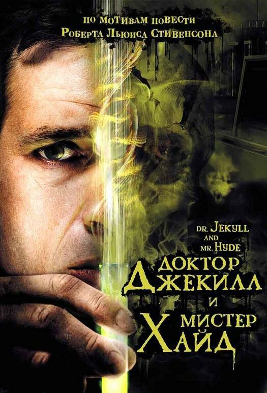 Доктор Джекилл и мистер Хайд / Dr. Jekyll and Mr. Hyde (2008)