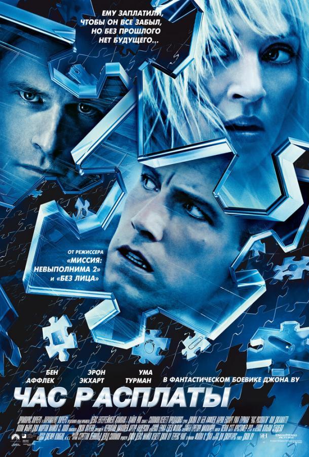 Час расплаты (2003)