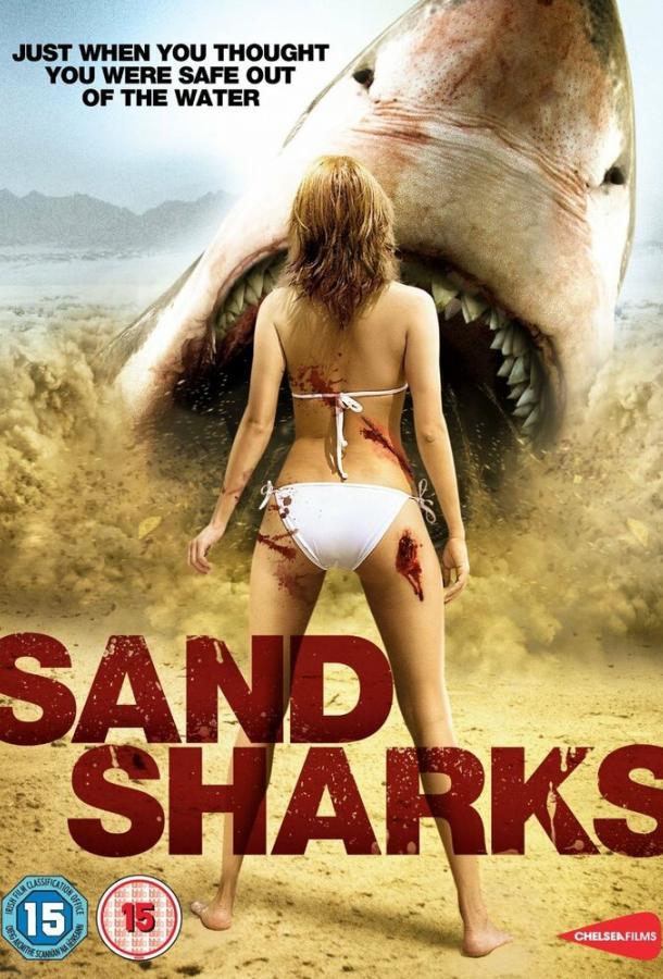 Песчаные акулы (2011) смотреть онлайн