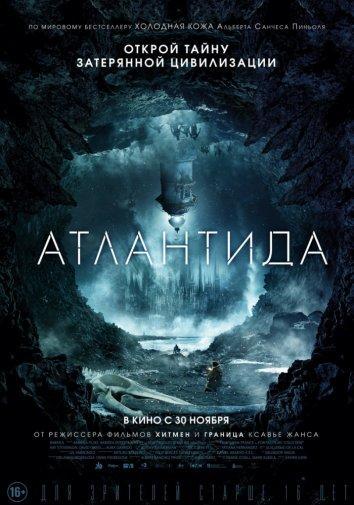 Атлантида / Cold Skin (2016)