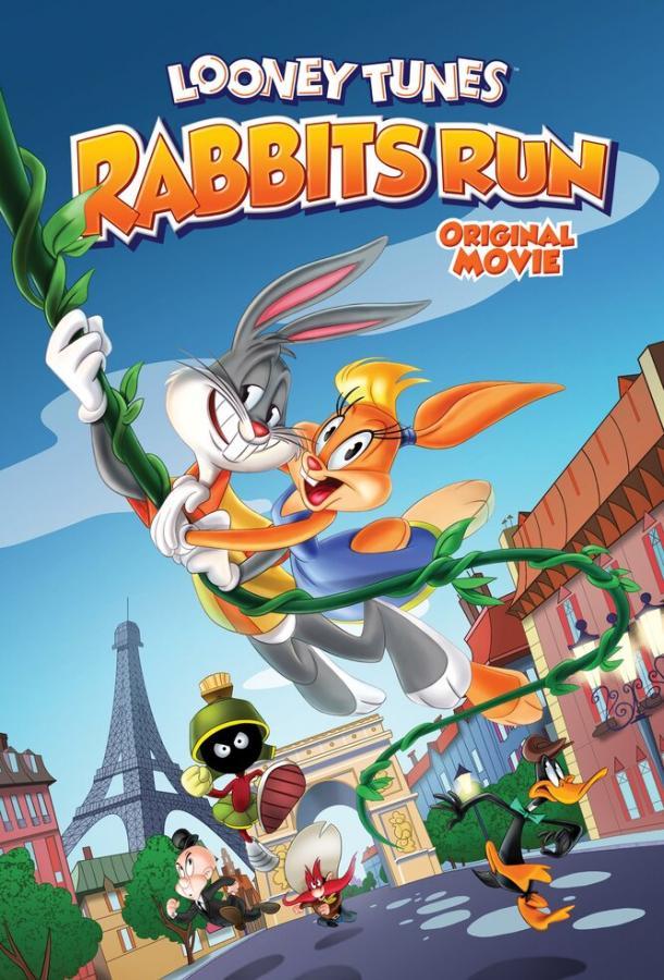 Луни Тюнз: Кролик в бегах / Looney Tunes: Rabbits Run (2015)