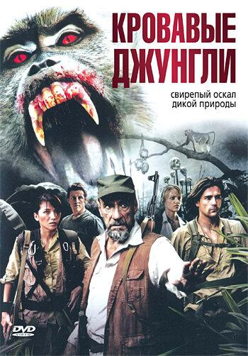 Кровавые джунгли (2007)