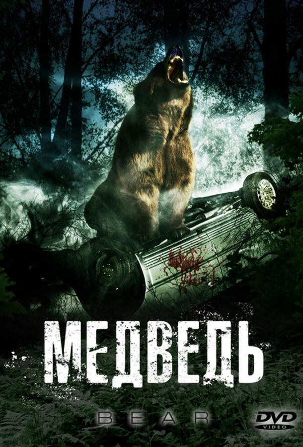 Медведь / Bear (2010)