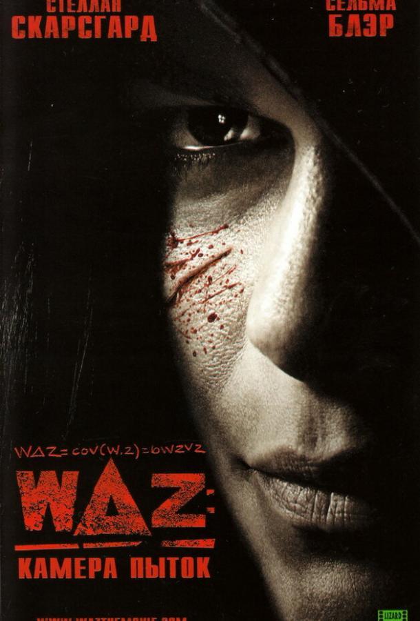 WAZ: Камера пыток / w Delta z (2007)
