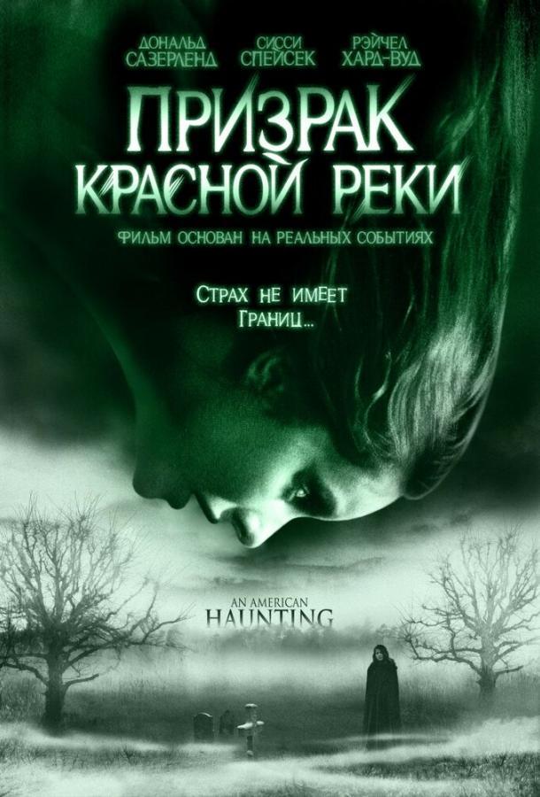 Призрак Красной реки / An American Haunting (2005)