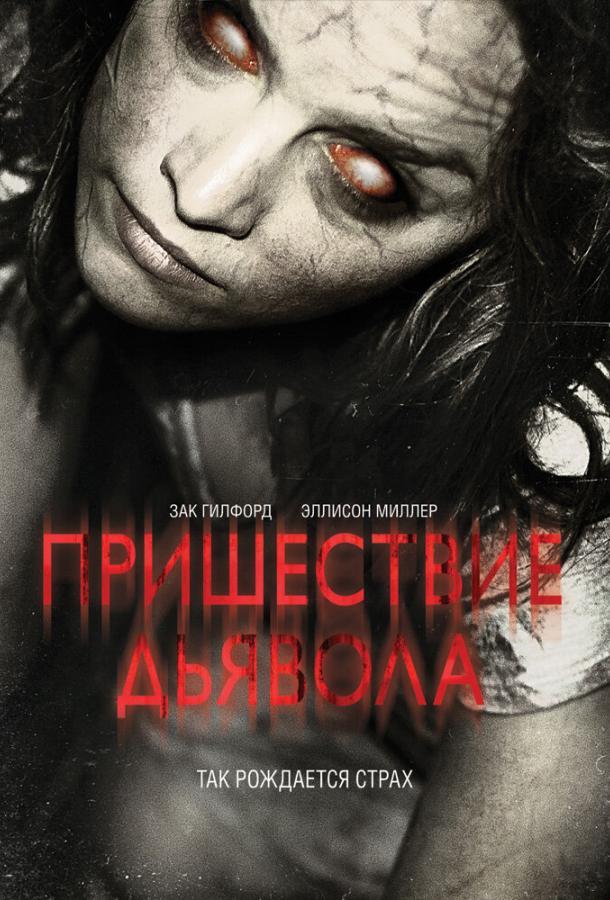 Пришествие Дьявола / Devil's Due (2014)