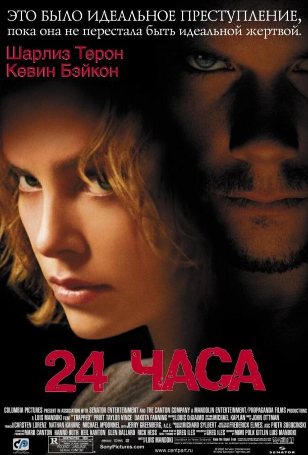 Капкан / Trapped (2012)
