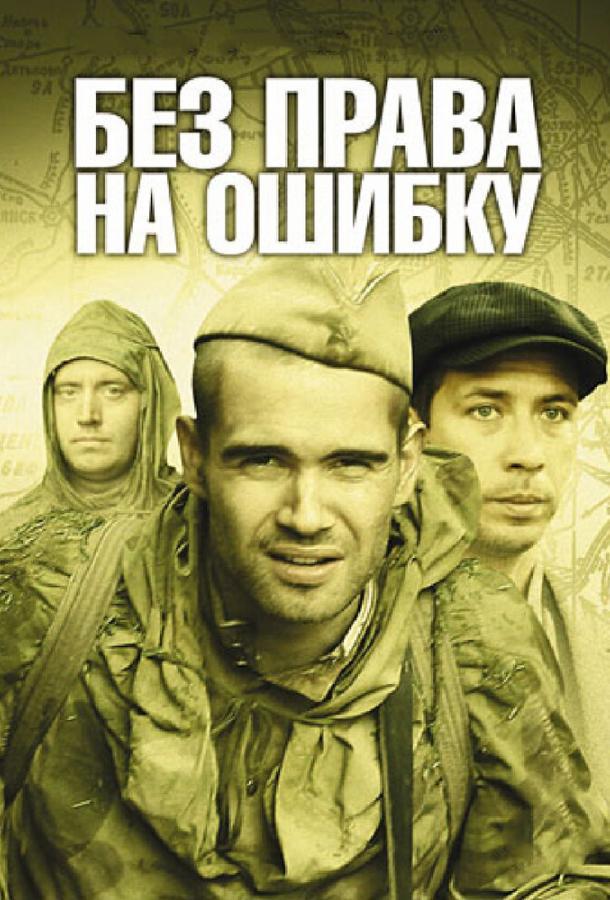 Без права на ошибку: Операция «Город» (2010)
