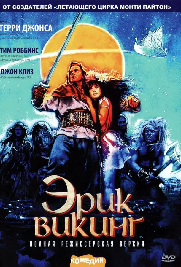 Эрик Викинг / Erik the Viking (1989)
