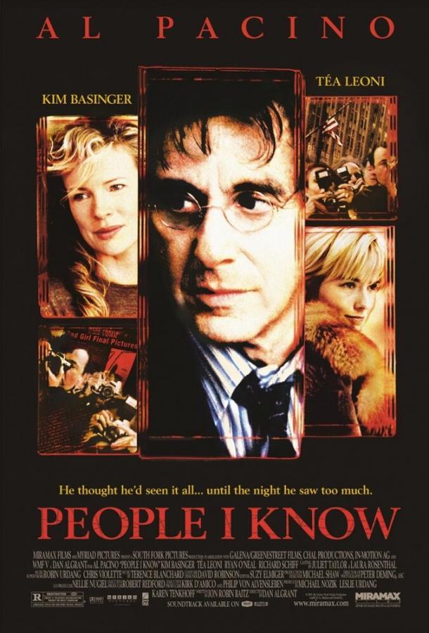 Нужные люди / People I Know (2001)