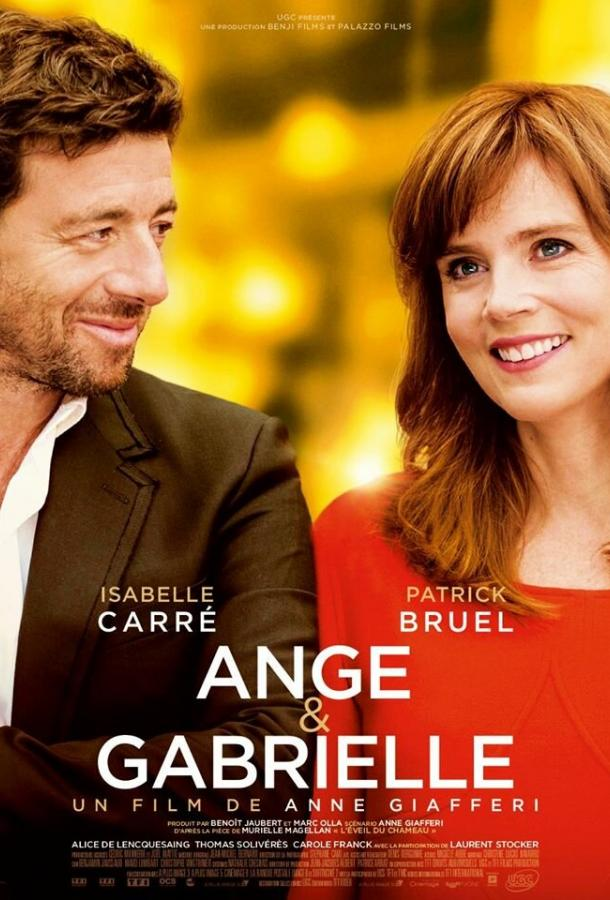 Анж и Габриель / Ange et Gabrielle (2015)