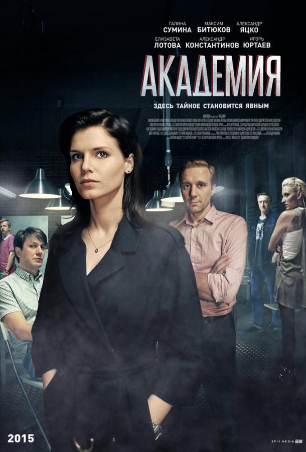 Академия (2015)