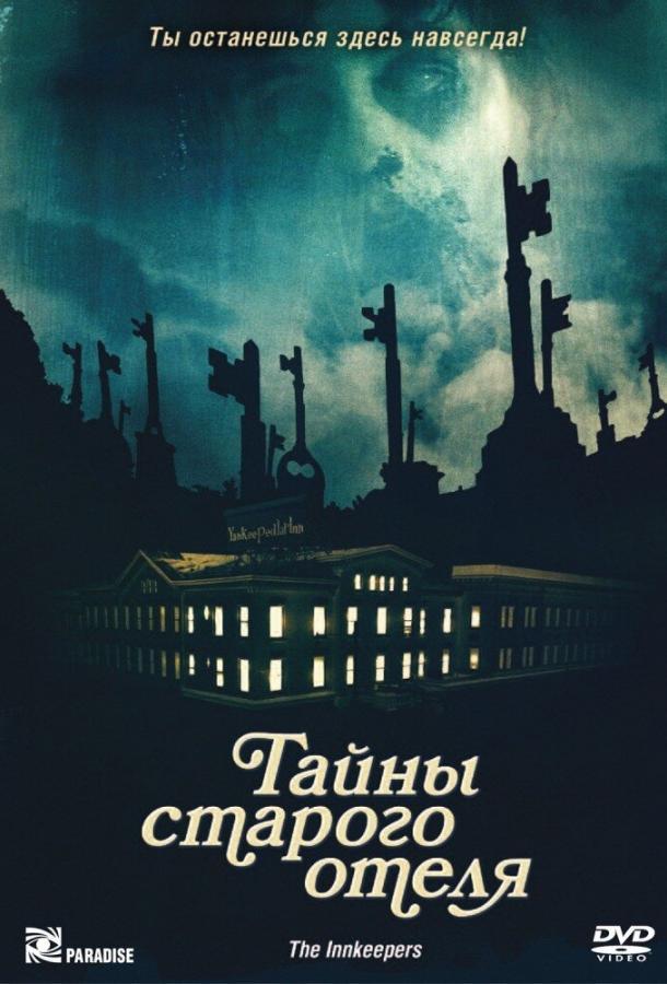 Тайны старого отеля (2011) смотреть онлайн