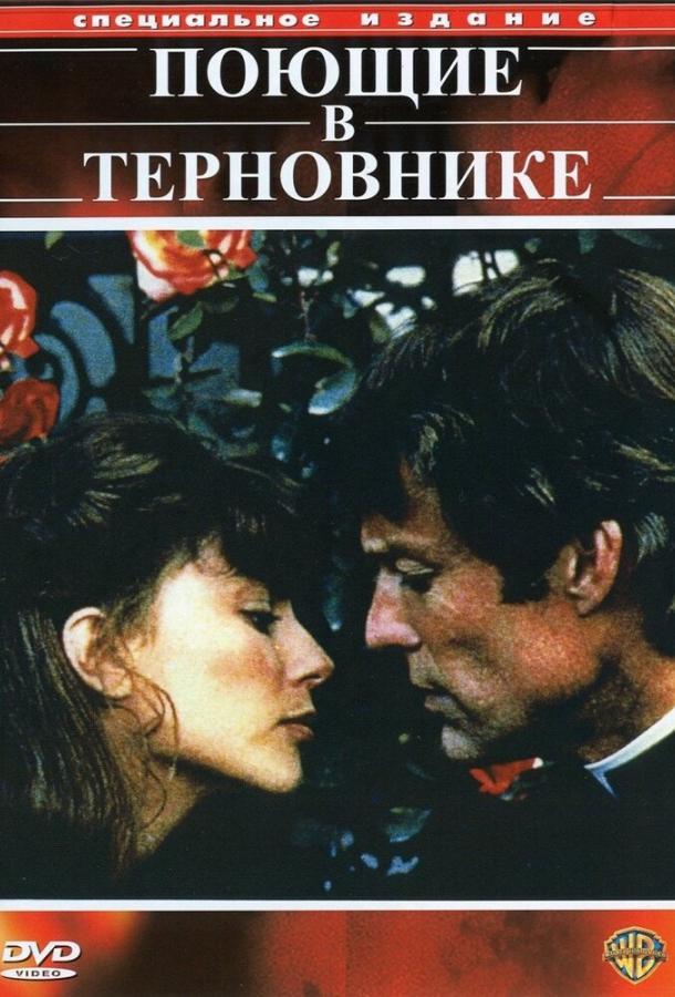 Поющие в терновнике 1983 смотреть онлайн 1 сезон все серии подряд в хорошем качестве