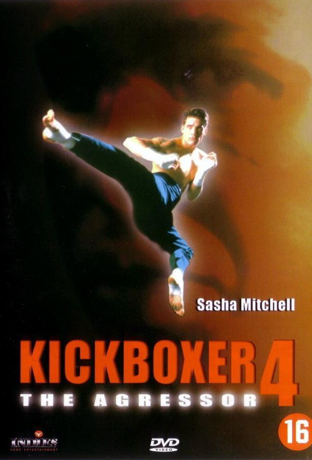 Кикбоксер 4: Агрессор / Kickboxer 4: The Aggressor (1994)