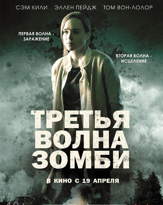 Третья волна зомби / The Cured (2017)