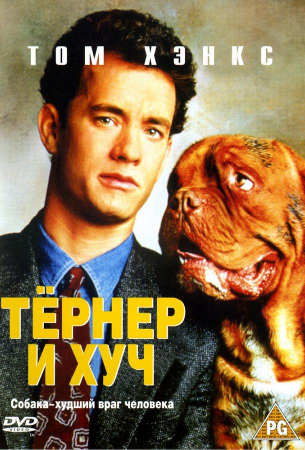 Тёрнер и Хуч (1989) смотреть онлайн в хорошем качестве