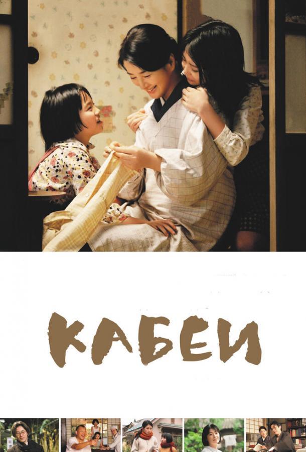 Кабеи / Kâbê (2007)