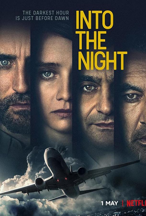 В ночь 2020 смотреть онлайн 1 сезон все серии подряд в хорошем качестве