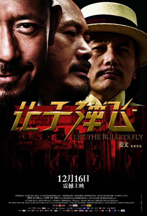 Пусть летят пули / Rang zi dan fei (2010)