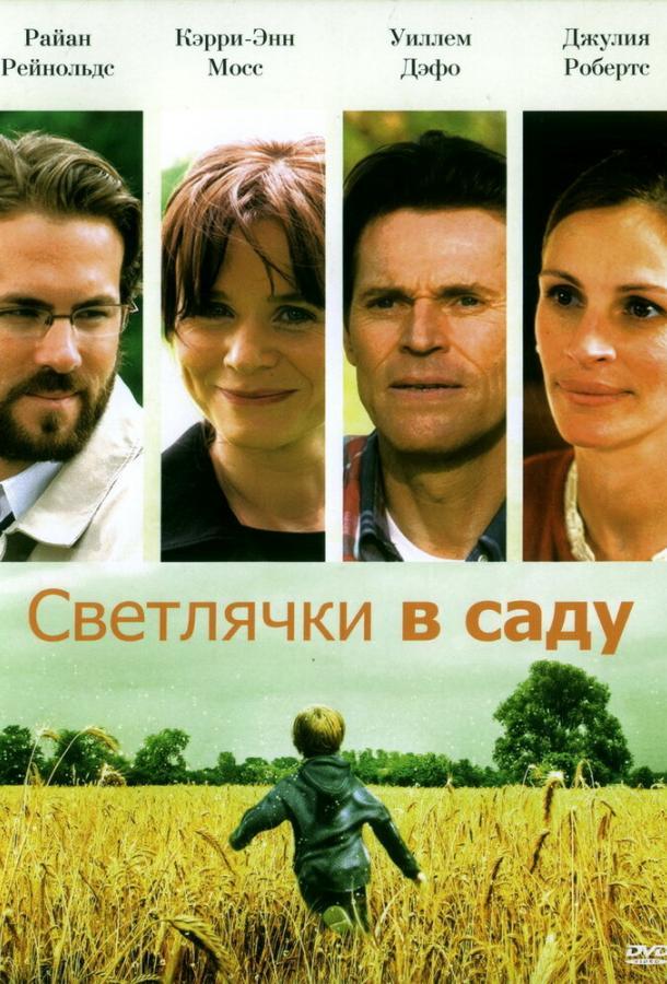 Светлячки в саду / Fireflies in the Garden (2008)