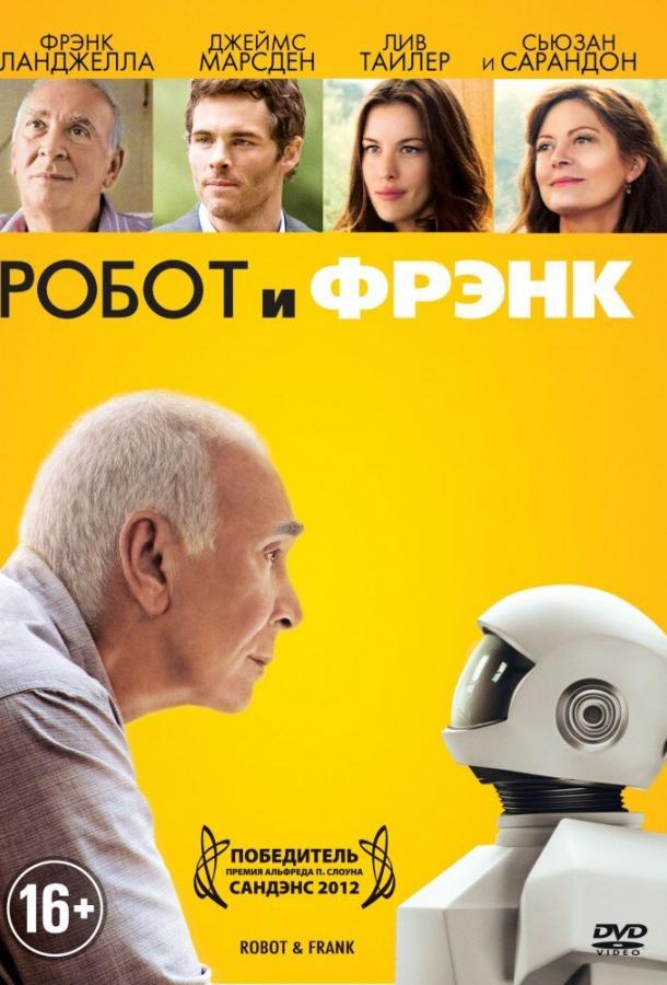 Робот и Фрэнк (2012) смотреть онлайн