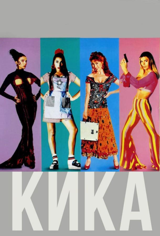 Кика / Kika (1993)